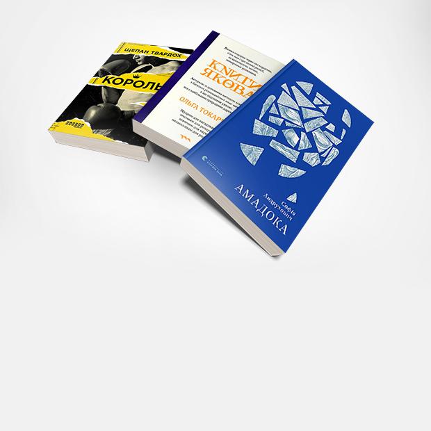 Доповнена реальність: 8 важливих художніх книг року