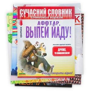 Герой нашего времени: Обложки школьных тетрадей — Послуги і покупки на The Village Україна