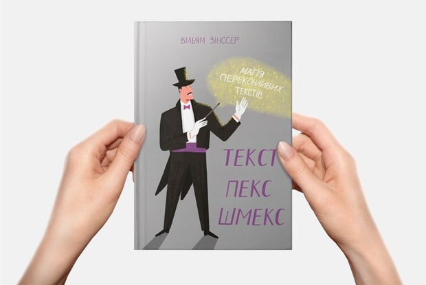 15 порад, як писати хороші тексти, з книги «Текст пекс шмекс» — Книга тижня на The Village Україна