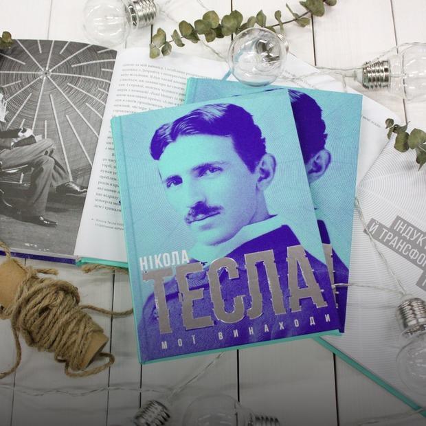 Нікола Тесла – «Мої винаходи» — Перші сторінки на The Village Україна