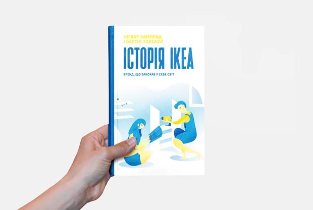 Правила роботи IKEA від Інґвара Кампрада — Книга тижня на The Village Україна