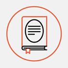 Для пасажирів потягів в Україні відкриють онлайн-бібліотеку