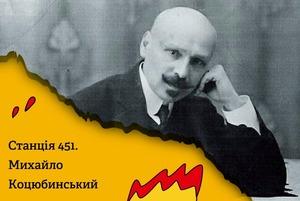 Філоксера, таємна переписка та Капрі. Чого ми не знаємо про Михайла Коцюбинського?