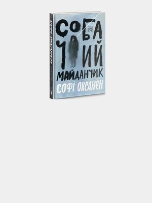 За командою «фас». Навіщо читати роман Софі Оксанен про Україну «Собачий майданчик»