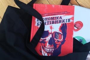 Алекса Клей, Кіра Майя Філліпс «Економіка бунтівників»