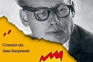 Концтабір, неповернення в СРСР і шантажування дітьми. Чого ми не знаємо про Івана Багряного?