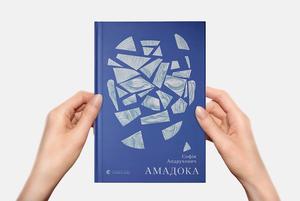 «Пам'ять і забуття». Про що нова книга Софії Андрухович «Амадока» – пояснює авторка