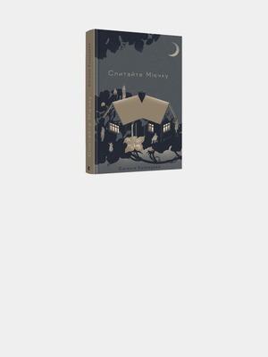 Притулок для щасливих жінок: чому треба читати дебютний роман Євгенії Кузнєцової