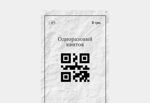 Електронний квиток: що це та навіщо він вам