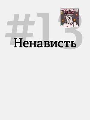 Ненависть. Простими словами #13