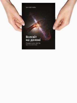 Кристоф Ґальфар: «Всесвіт на долоні»