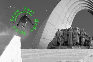 Сноупарк біля Арки дружби народів та феміністична вечірка: вихідні у місті (20-22 грудня)