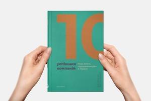 10 цитат про український бізнес