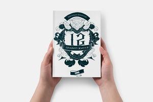 «12 правил життя» Джордана Пітерсона