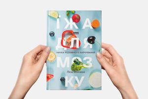 12 цитат про їжу для мозку з нової книги Ліси Москоні