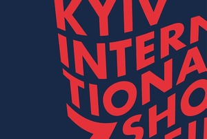 KISFF 2018: навіщо йти на фестиваль короткометражного кіно
