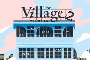 The Village Україна два роки: «Вибачте, але я мав це сказати»