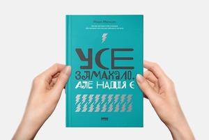 Досить бідкатися та розводити руками. 10 історій з нової книги Марка Менсона «Усе замахало»