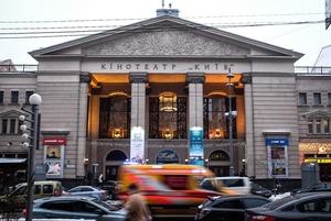 Що буде з кінотеатром «Київ»