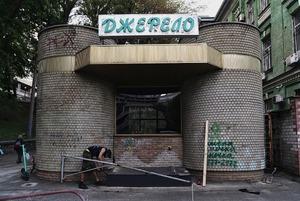 Цілодобовий артпростір «Джерело» відкривають у Києві. Що це таке