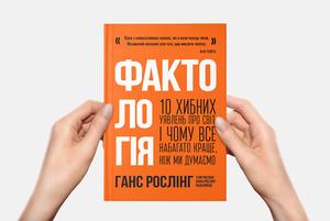 10 цікавих фактів про світ з нової книги «Фактологія»