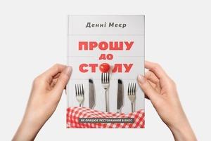 Як працює ресторанний бізнес. 10 коротких історій з нової книги Денні Меєра