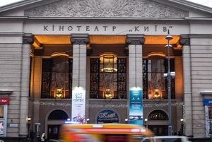 Два роки тому закрили кінотеатр «Київ». Чому культурний центр досі не працює?