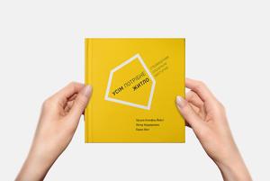 Як зробити українське житло таким, як у Німеччині: 10 порад з книги «Усім потрібне житло»