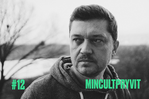 Режисер Валентин Васянович та його «Атлантида». Слухайте новий епізод подкасту Mincultpryvit