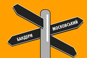 Бандери чи Московський: як тепер називається проспект?