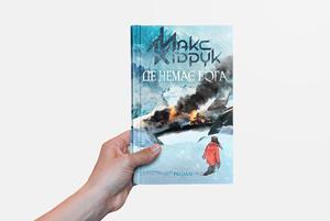 «Де немає Бога». Великий уривок з нової книги Макса Кідрука