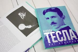 Нікола Тесла – «Мої винаходи»