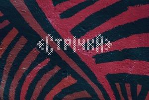 8 артистів, яких треба побачити на Strichka-2018 – поради від Koloah та Pahatam