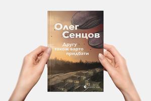 10 історій із нового роману Олега Сенцова «Другу також варто придбати»
