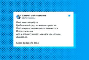 Авторка Twitter-акаунту про аптеку – про паніку, дефіцит та зростання обороту втричі