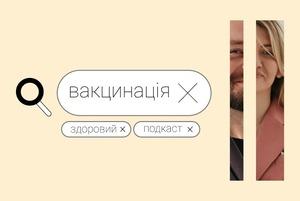 Українці досі вірять, ніби щеплення викликають аутизм – колонка Віолетти Лійки
