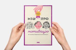 Чому мотивація не працює? 10 коротких історій з книги «Міф про мотивацію»