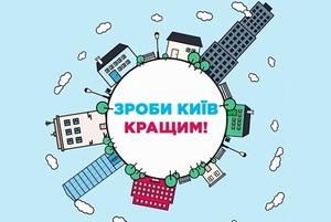 10 проектів-переможців «Бюджету участі»