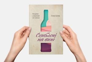 10 цитат для тих, хто любить вино, з нової книги Б'янки Боскер