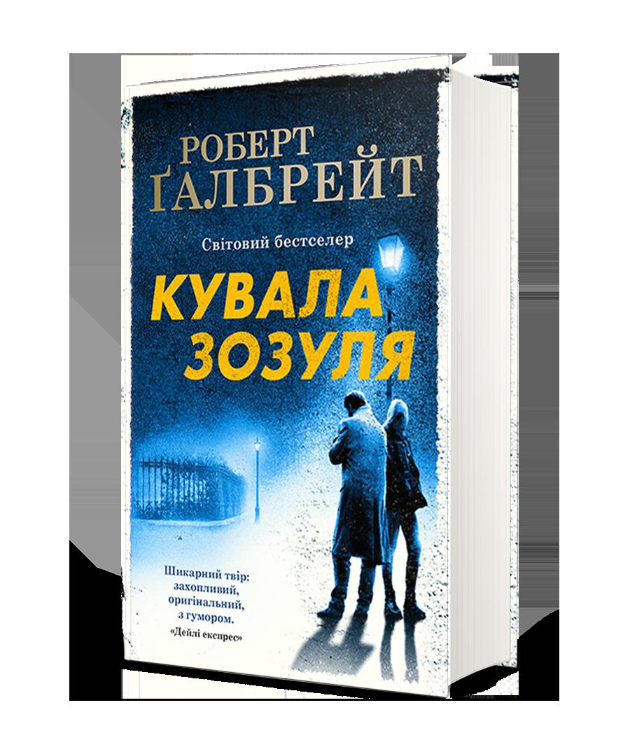 63285c33ca9ef8 10 найцікавіших книг грудня — The Village Україна